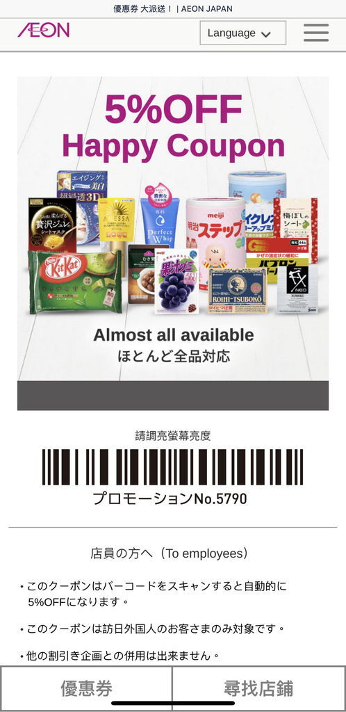 AEON-COUPON.jpg