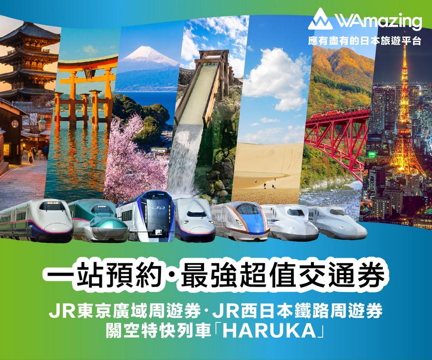 【WAmazing】交通票券KSK-1.jpg