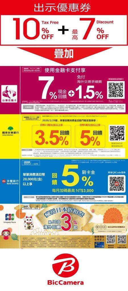 biccamera-discount-202001-2.jpg