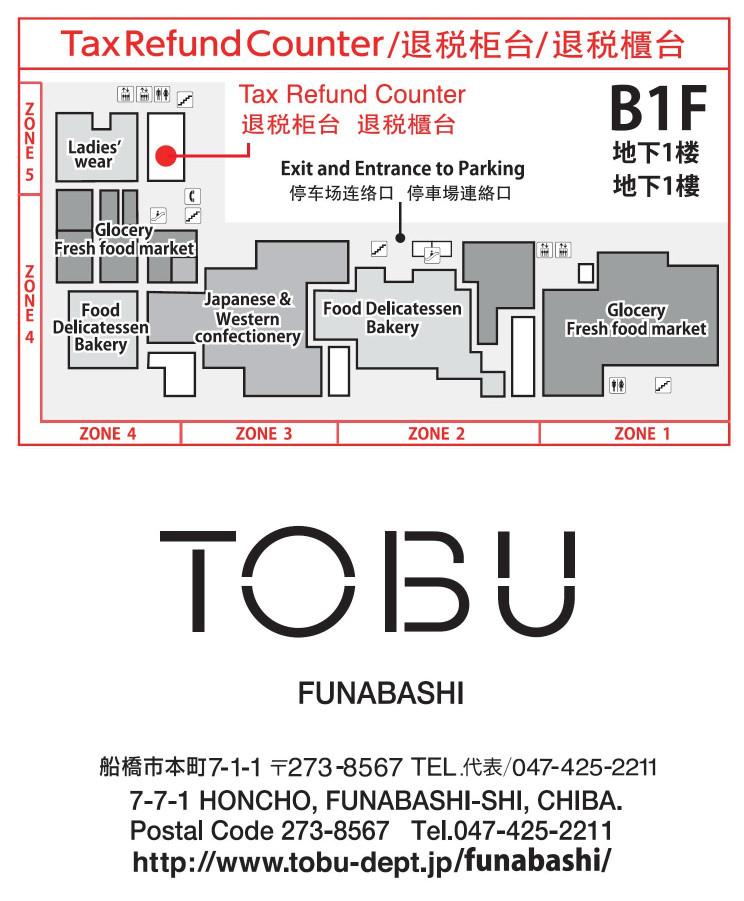 東武-東武百貨船橋店-3.jpg