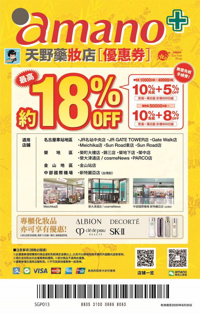 amano天野藥妝coupon-ksk.jpg