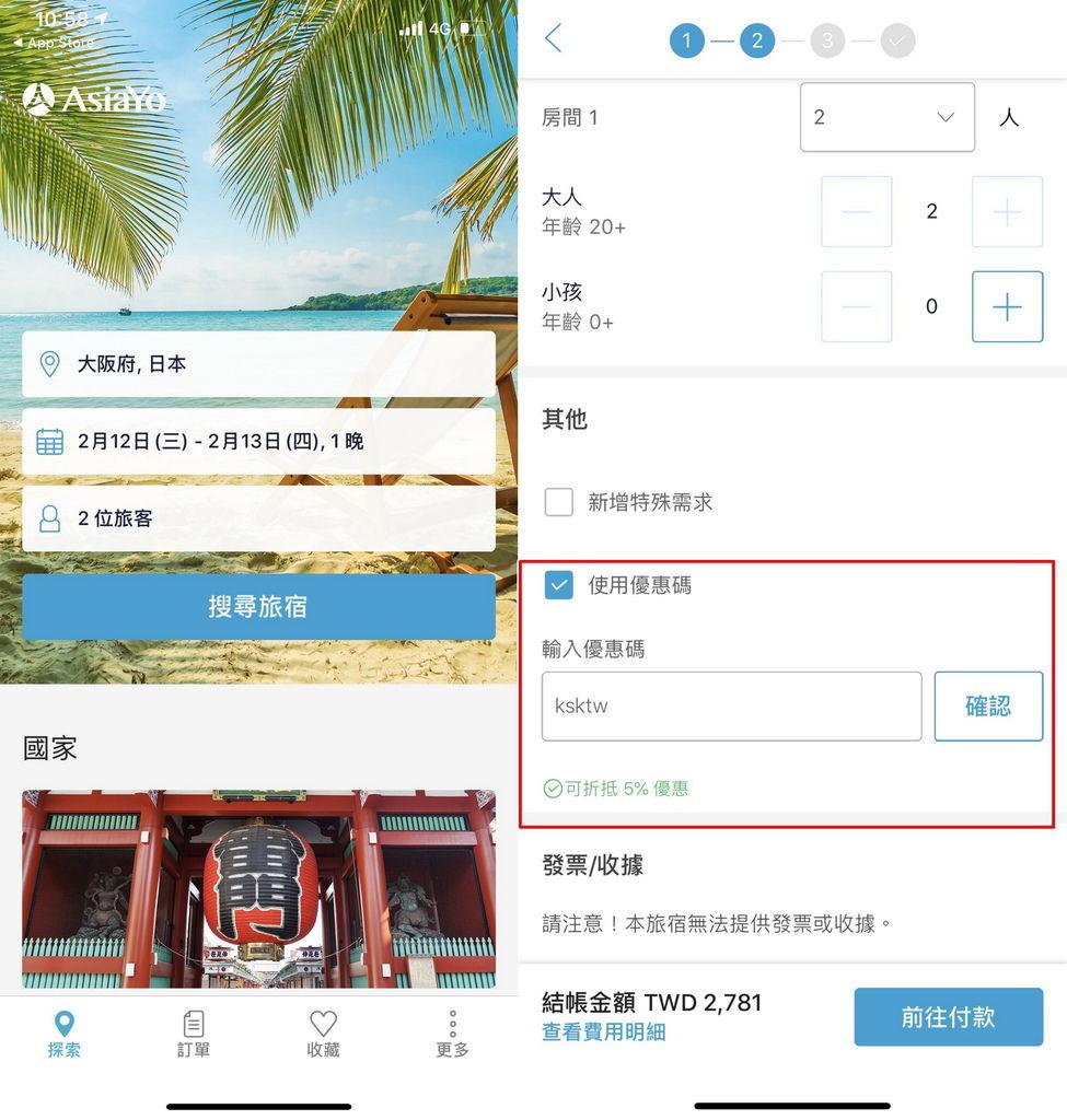 asiayo優惠碼app-ksktw.jpg