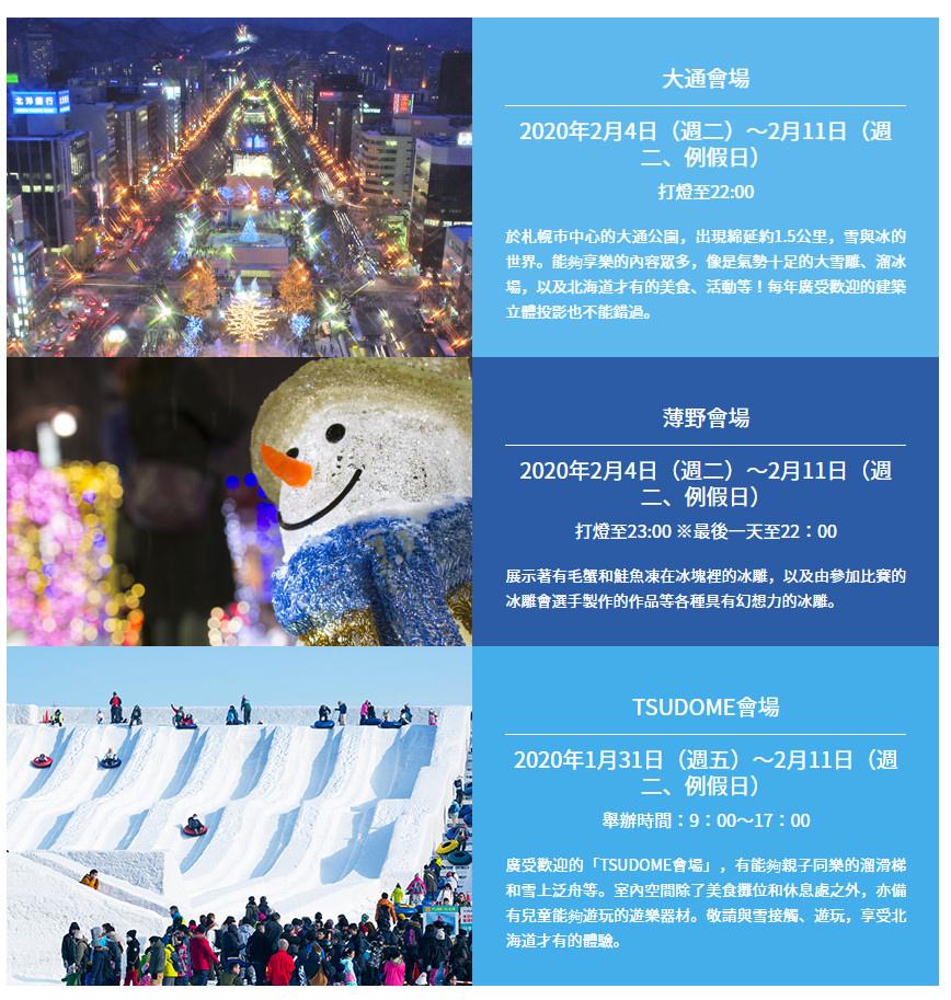 2020札幌雪祭.jpg