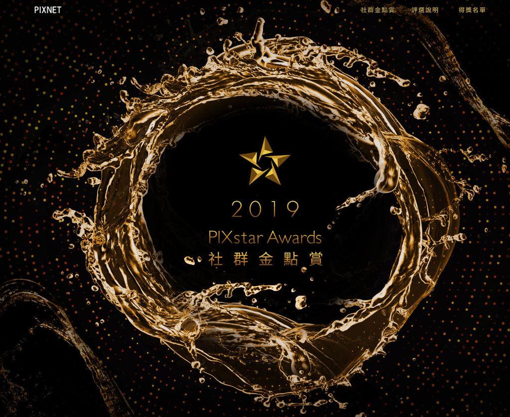 2019PIXNET金點賞.jpg