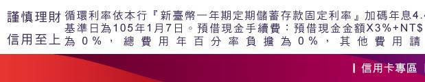 兆豐信用卡.jpg