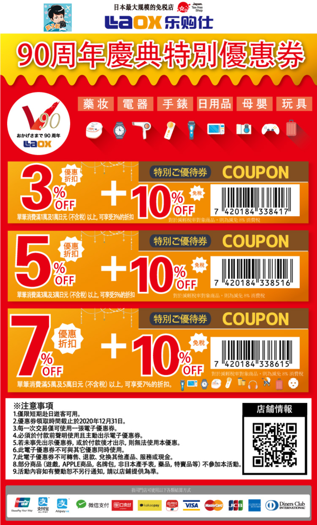 Laox-coupon-ksk-20201231.png