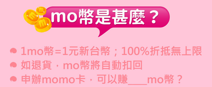 富邦MOMO卡-3.jpg
