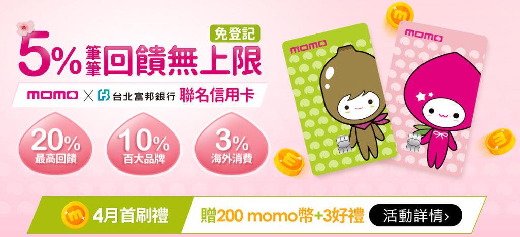 富邦MOMO卡-1.jpg