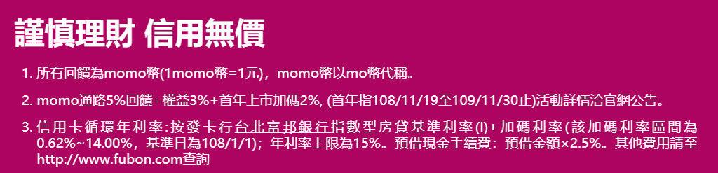 富邦MOMO卡-16.jpg