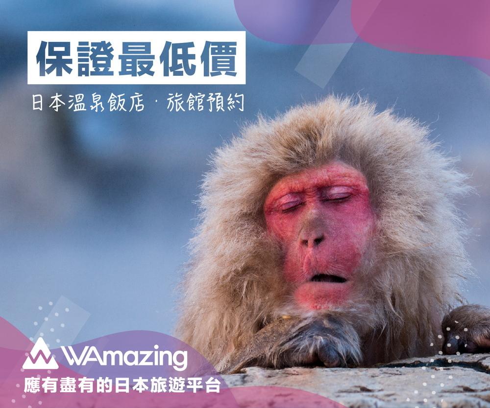 【WAmazing】溫泉.jpg