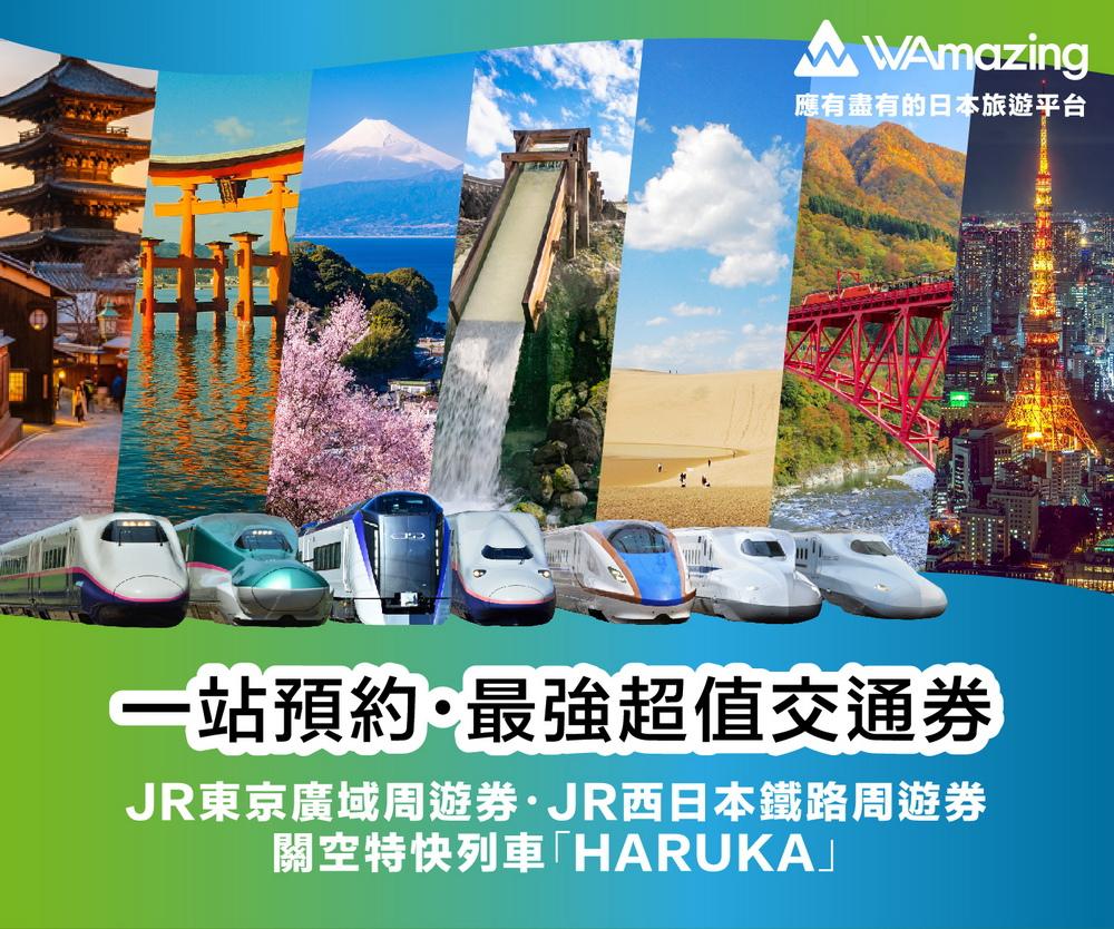 【WAmazing】交通票券.jpg