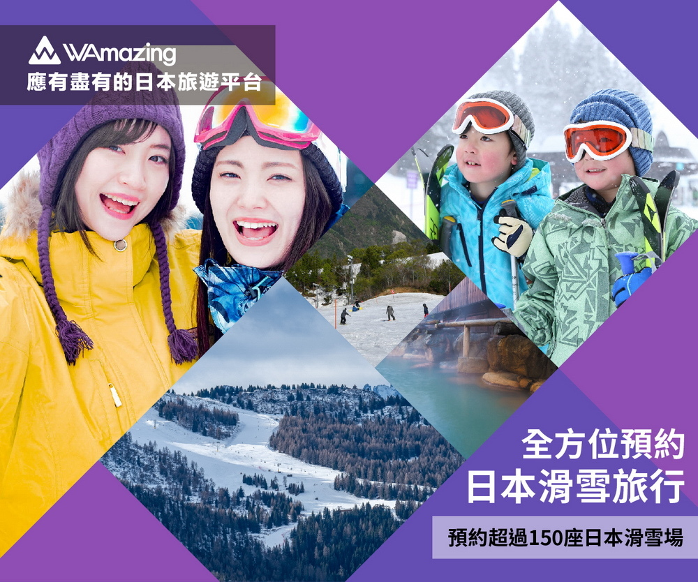 【WAmazing】滑雪.jpg