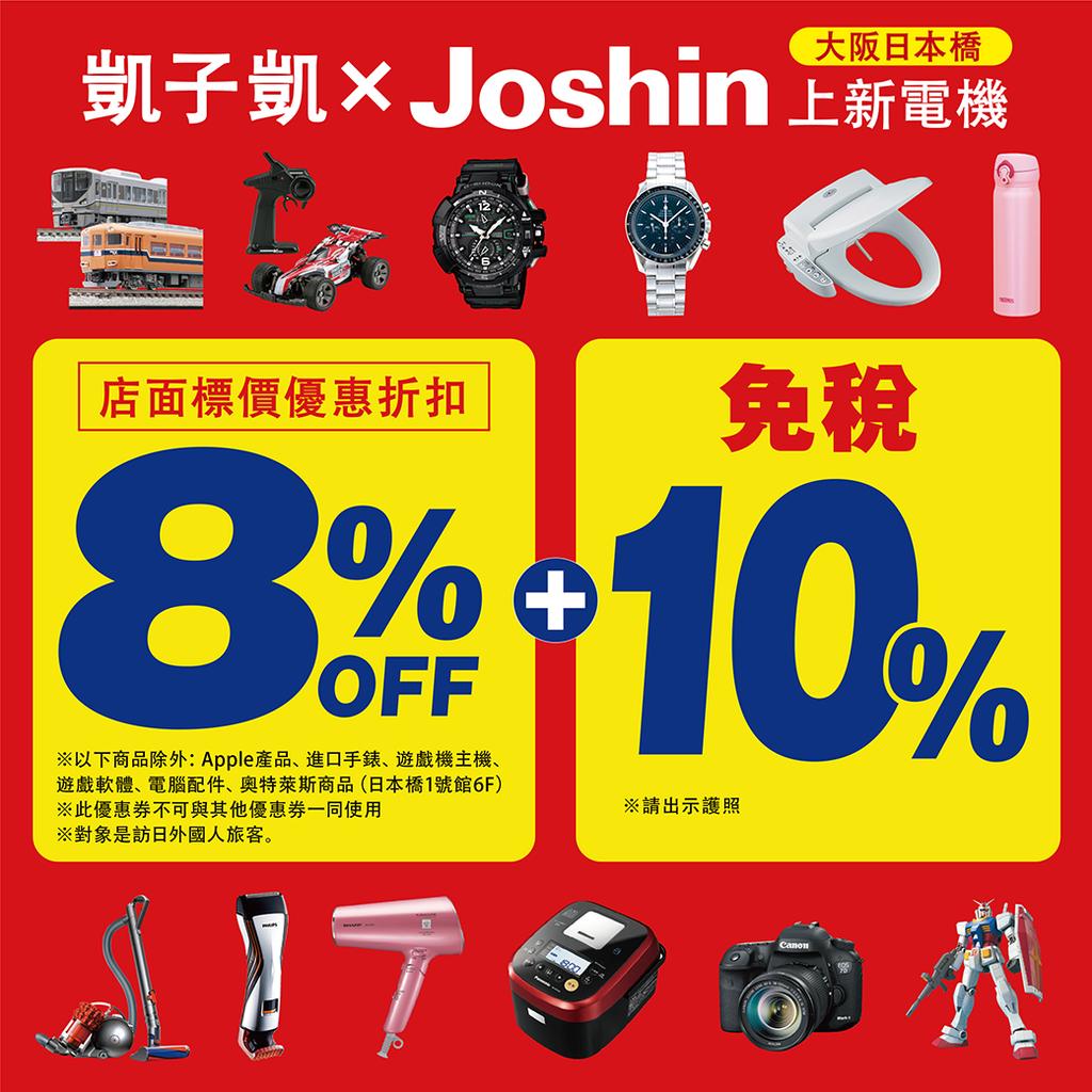 Joshin-KSK-2020-3.png