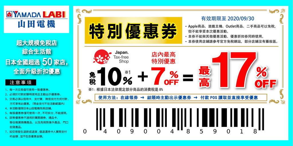 yamada-coupon-ksk-20200930.jpg