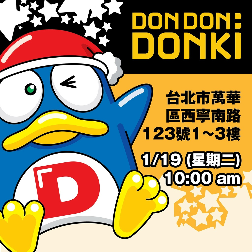 donki-tw.jpg