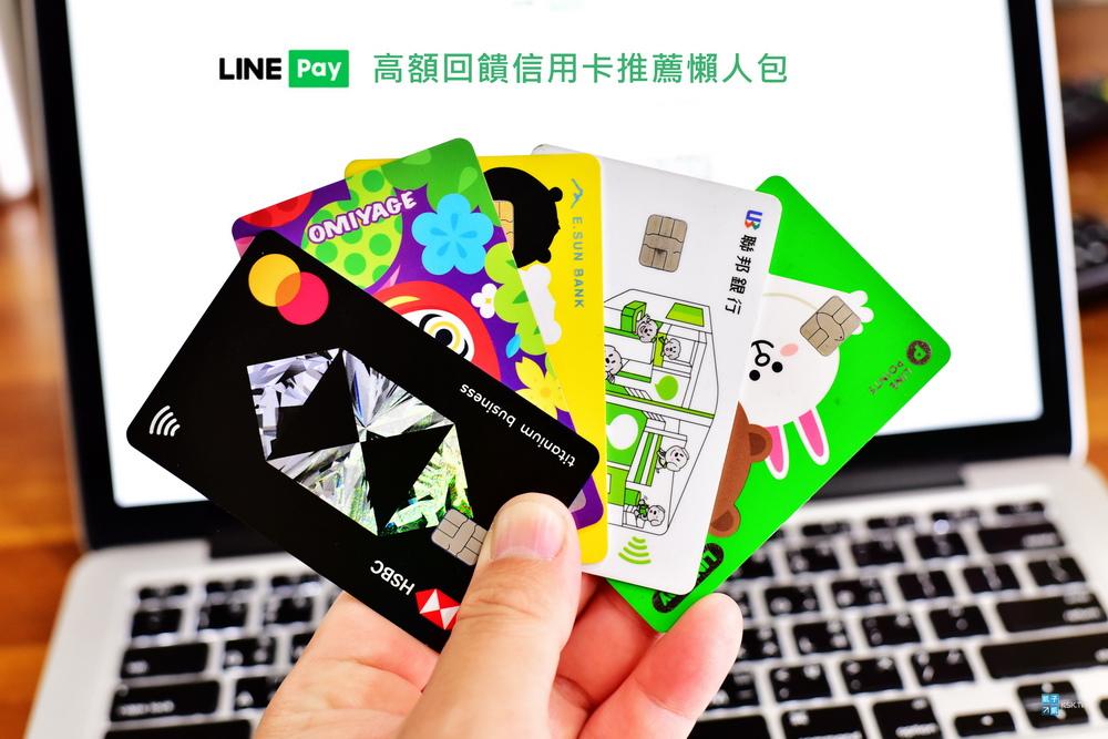 linepay信用卡懶人包.JPG