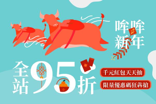 202100122_CNY-final_600X400.jpg