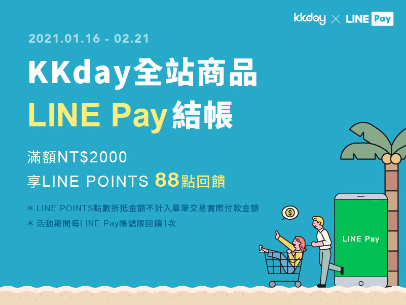 KKDAY-LINEPAY.jpg