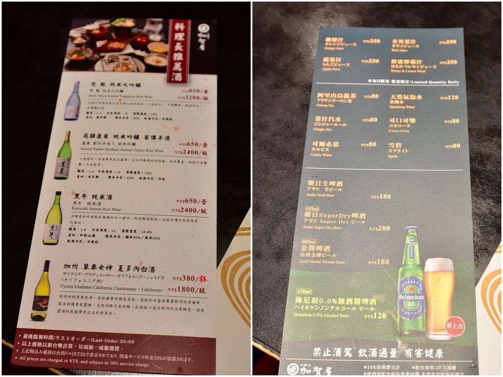 加賀屋晚餐-wine.jpg