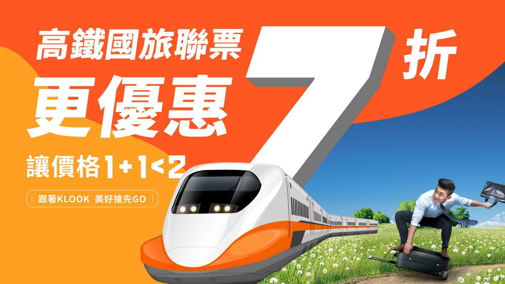 20210426_高鐵國旅聯票1+1-KLOOK.jpg