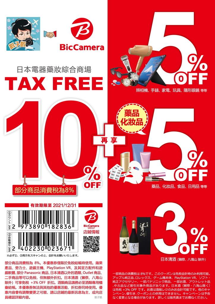biccamera_coupon_ksk_20211231.jpg