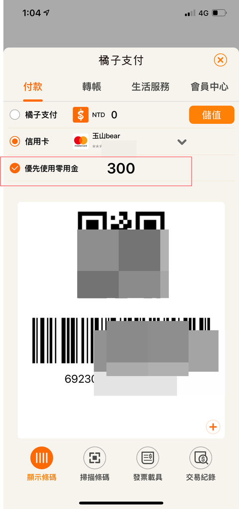 橘子零用金.png