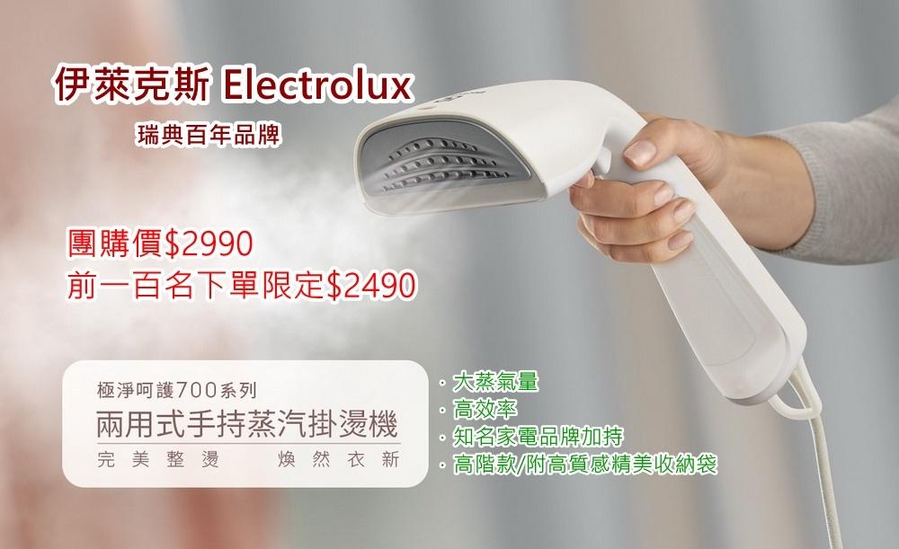 伊萊克斯 Electrolux-KSK-MAIN2.jpg