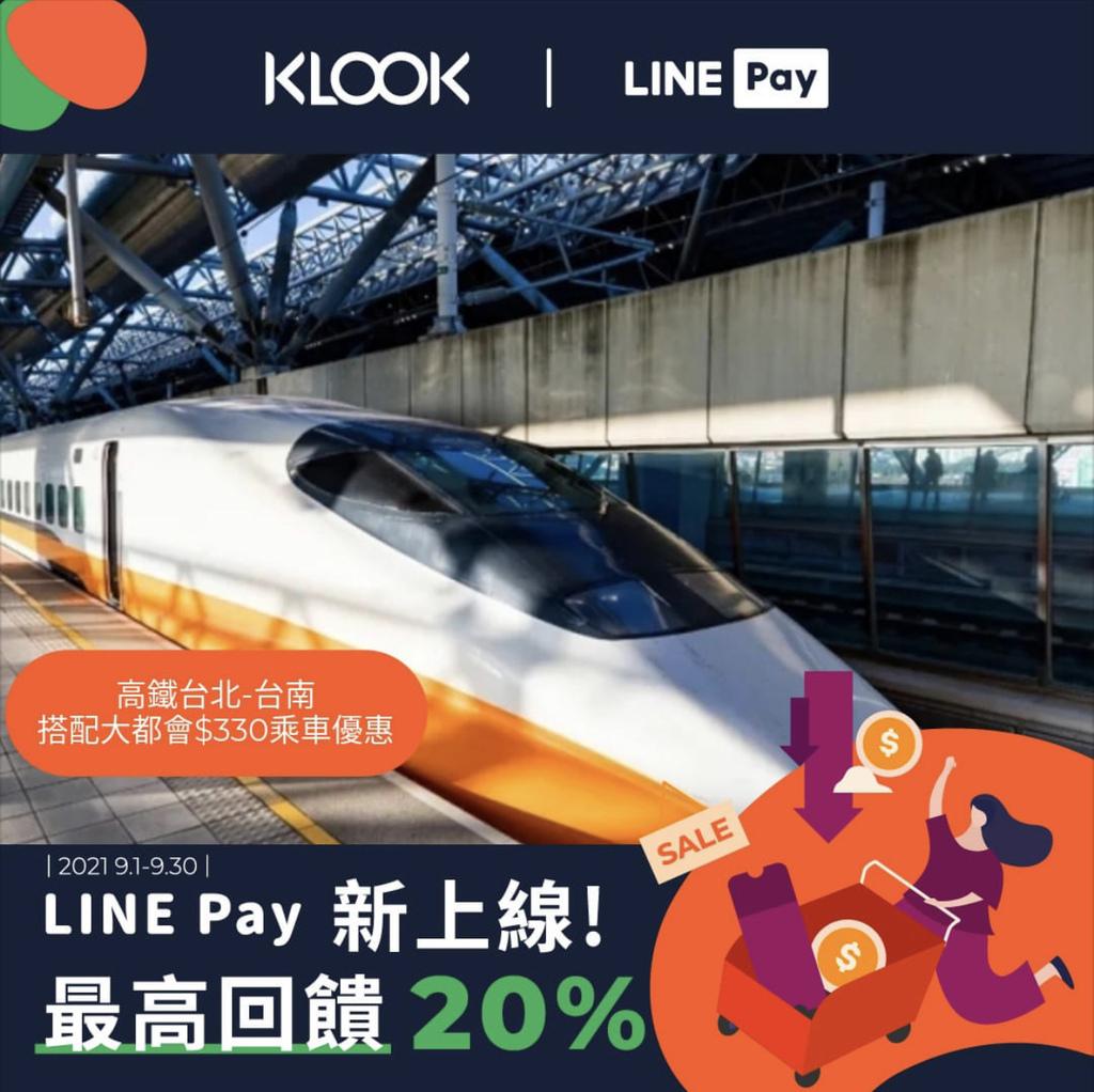 KLOOK高鐵.jpg
