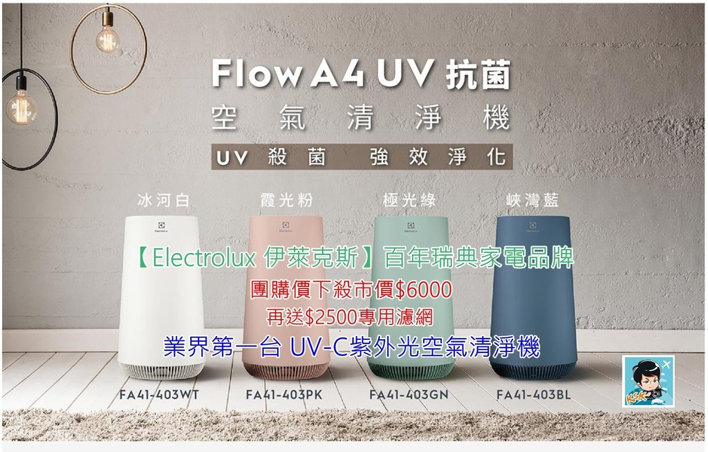 Electrolux伊萊克斯 Flow A4 UV抗菌空氣清淨機.jpg