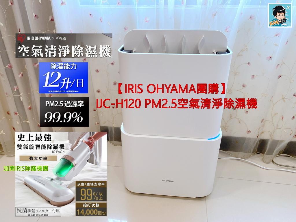 IRIS-20211015-KSK-Main.JPG