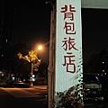 台中背包客旅店 (2).JPG