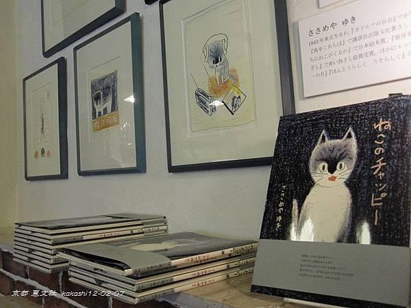 20120207 京都 惠文社 (20)