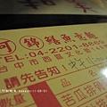 台中背包客旅店 (22).JPG