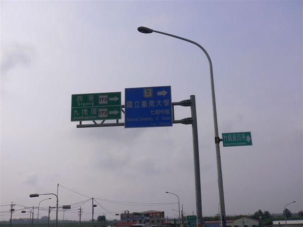 台南大學七股校區