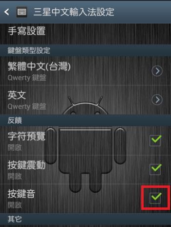 三星中文輸入法關閉音效