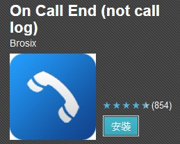 on call end