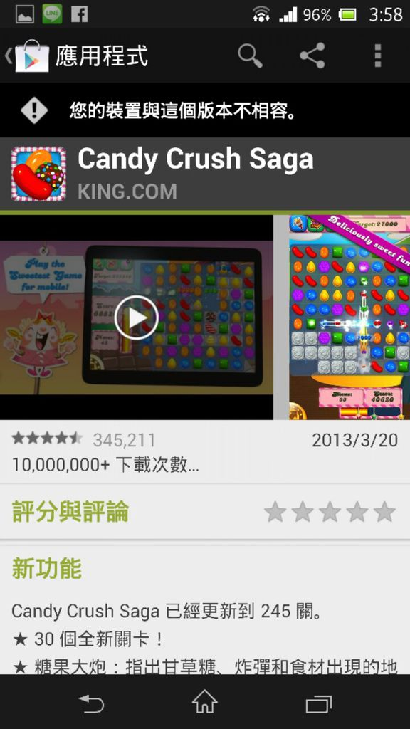 xperia candy crush無法玩
