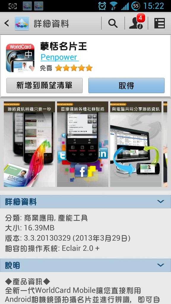 sam apps