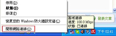 中華電信YOUTUBE LAG快速解決之道二