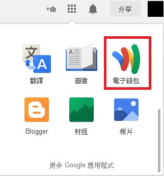 google刪除電子錢包