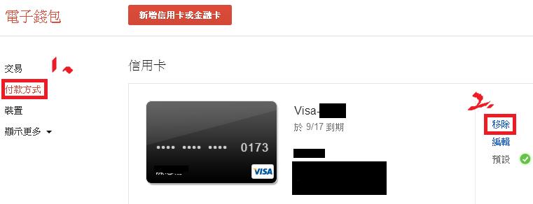 刪除google電子錢包