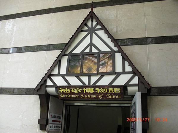 袖珍博物館入口