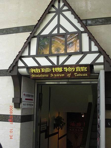 袖珍博物館入口2