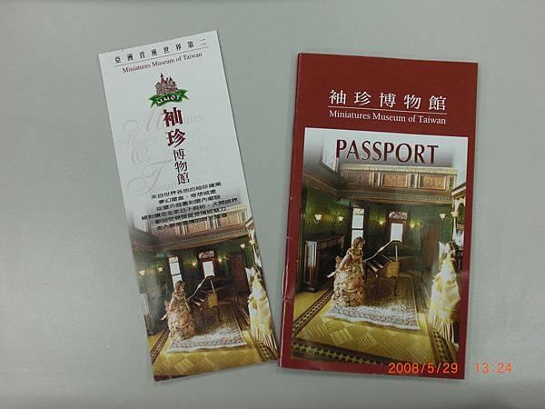 袖珍博物館passport&門票