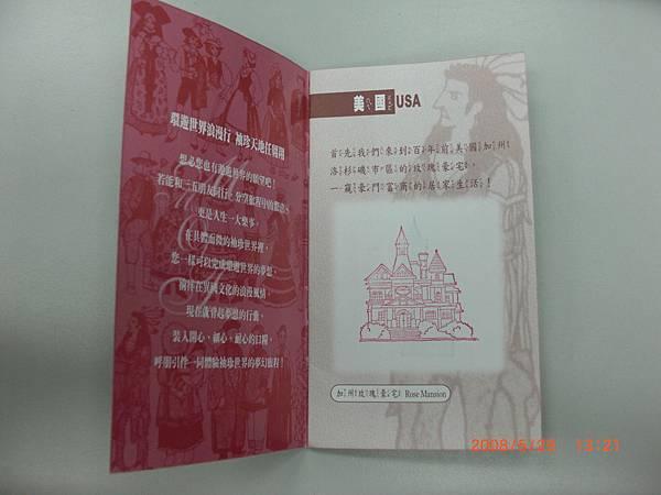 袖珍博物館passport內頁