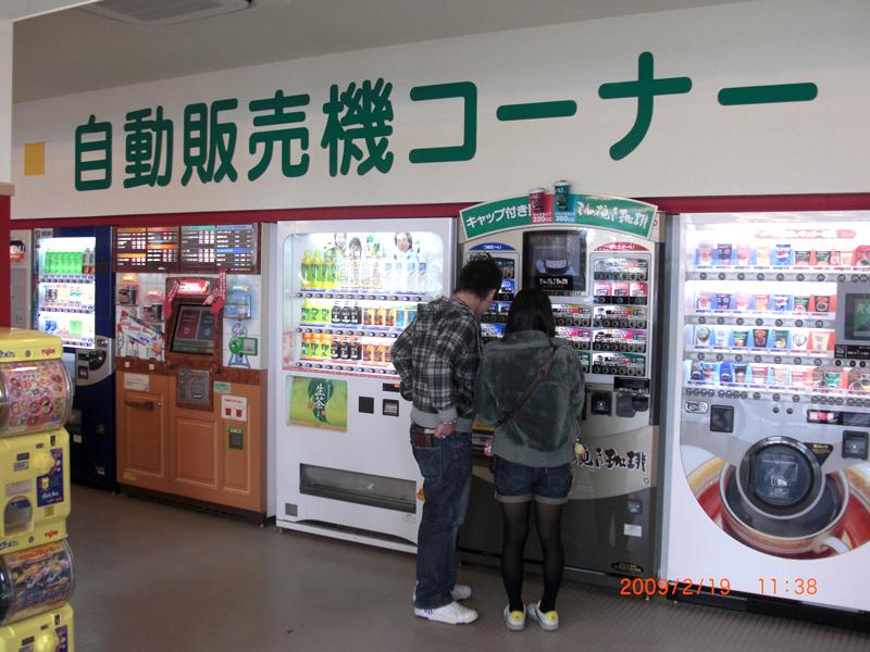 大府PA的自動販賣機區