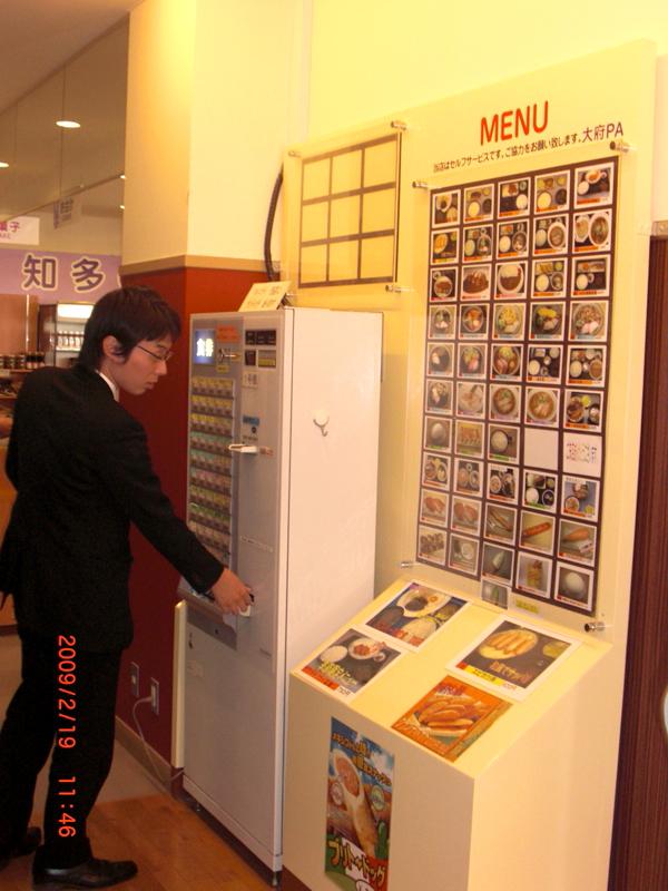 大府PA的餐券販賣機
