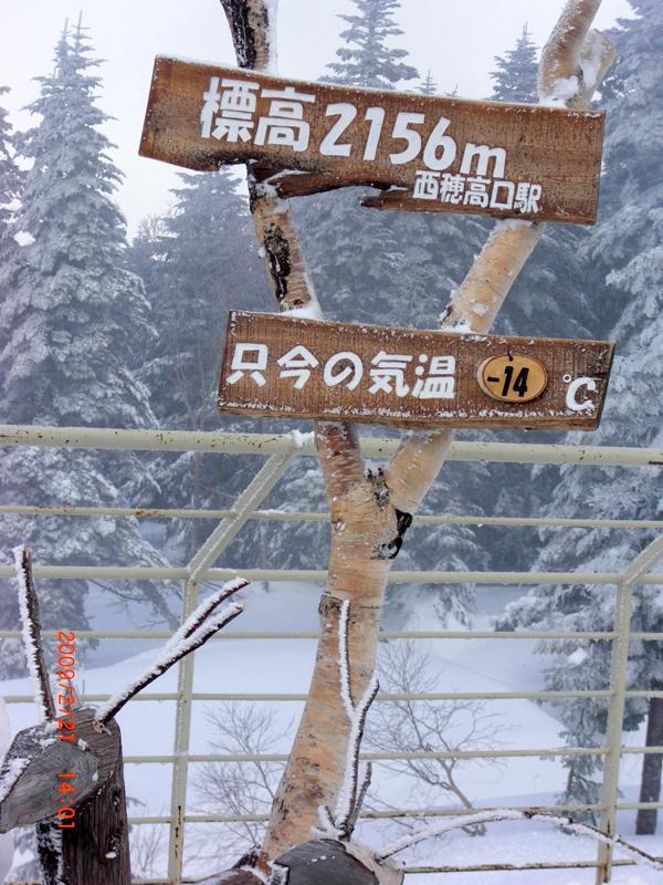 標高2156m!!