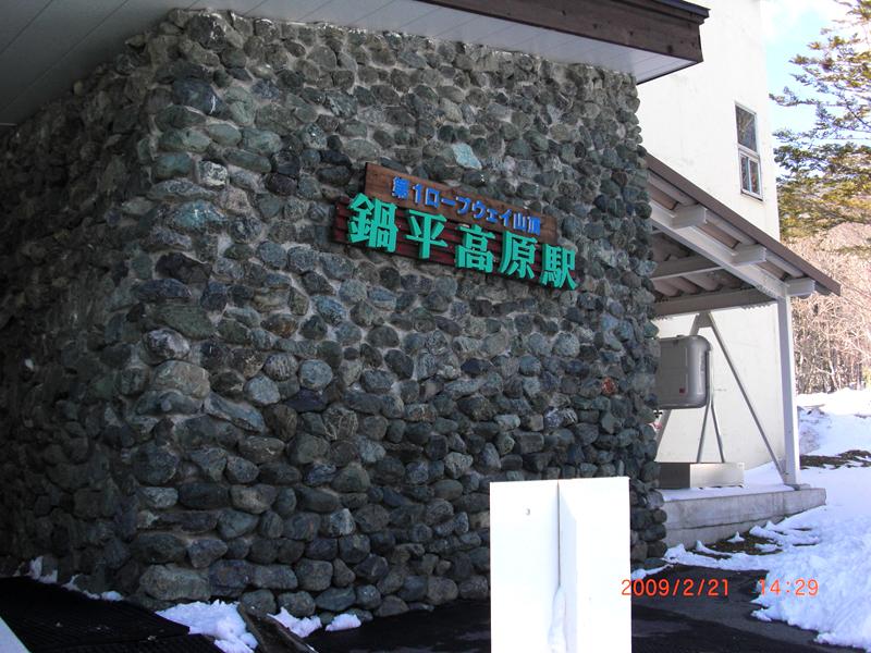 鍋平高原站