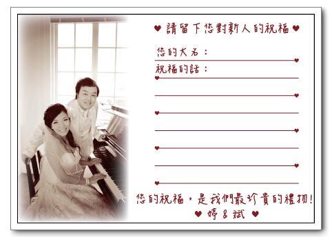 祝福卡w-No.3(反)-2